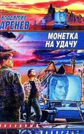 Карандаш с полустертой надписью - Аренев Владимир