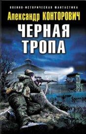 Черная тропа - Конторович Александр Сергеевич