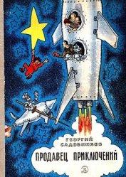 Понедельник начинается в субботу(1-е издание 1965г.) - Стругацкие Аркадий и Борис
