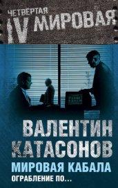 Мировая кабала : ограбление по-еврейски - Катасонов Валентин Юрьевич
