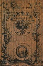 Энциклопедическое изложение масонской, герметической, каббалистической и розенкрейцеровской символич