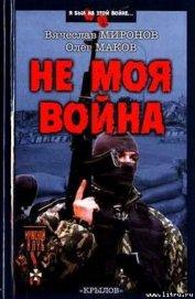 Не моя война - Миронов Вячеслав Николаевич