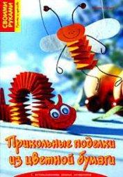 Книга Прикольные поделки из цветной бумаги - Автор Тойбнер Армин