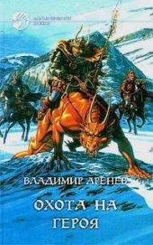 Охота на героя - Аренев Владимир