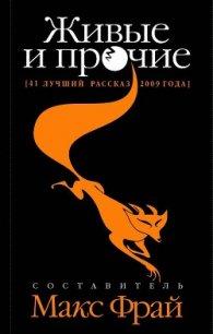 """Живые и прочие (41 лучший рассказ 2009 года) - Касьян Елена """"Pristalnaya"""""""