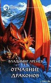 Отчаяние драконов - Аренев Владимир