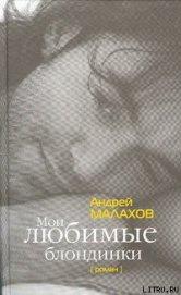 Мои любимые блондинки - Малахов Андрей
