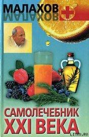 Самолечебник XXI века - Малахов Геннадий Петрович