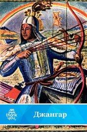 Джангар.Калмыцкий народный эпос(перепечатано с издания 1977 года) - Автор неизвестен