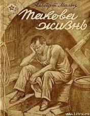 Игра - Мальц Альберт