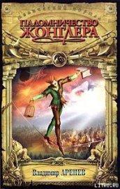 Паломничество жонглера