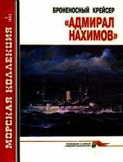 Броненосный крейсер «Адмирал Нахимов»