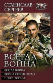 Всегда война. Авторский сборник - Сергеев Станислав Сергеевич