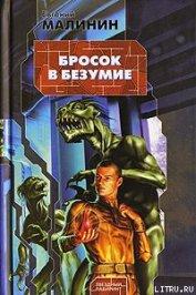 Бросок в безумие - Малинин Евгений Николаевич