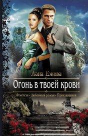 Огонь в твоей крови - Ежова Лана