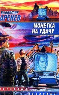 Разговор перед обедом - Аренев Владимир