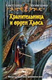 Хранительница и Орден Хаоса - Кузнецова Светлана