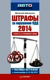 Штрафы за нарушение ПДД 2014. Советы и комментарии