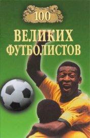 100 великих футболистов - Малов Владимир Игоревич