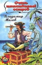 Очень таинственный остров - Малов Владимир Игоревич