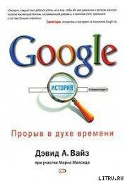 Google. Прорыв в духе времени - Малсид Марк