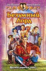 Безумный Лорд - Шелонин Олег Александрович