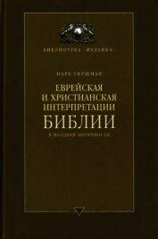 Еврейская и христианская интерпретации Библии в поздней античности