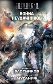 Война неудачников - Мусаниф Сергей Сергеевич