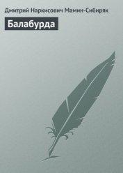 Книга Балабурда - Автор Мамин-Сибиряк Дмитрий Наркисович