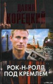 Рок-н-ролл под Кремлем - Корецкий Данил Аркадьевич