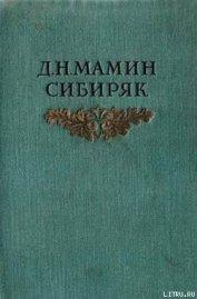 Черты из жизни Пепко - Мамин-Сибиряк Дмитрий Наркисович