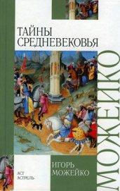 Тайны средневековья - Можейко Игорь Всеволодович