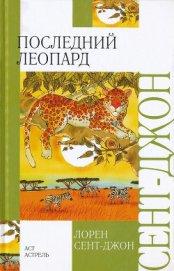 Последний леопард - Сент-Джон Лорен