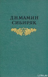 Крупичатая - Мамин-Сибиряк Дмитрий Наркисович