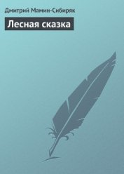 Книга Лесная сказка - Автор Мамин-Сибиряк Дмитрий Наркисович