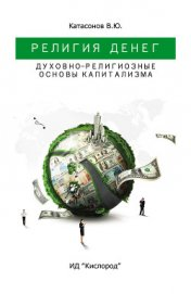 Религия денег.Духовно-религиозные основы капитализма.