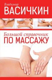 Книга Большой справочник по массажу - Автор Васичкин Владимир Иванович