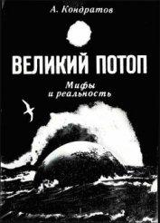Великий потоп. Мифы и реальность - Кондратов Александр Михайлович
