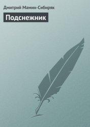 Подснежник - Мамин-Сибиряк Дмитрий Наркисович