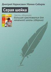 Книга Серая Шейка - Автор Мамин-Сибиряк Дмитрий Наркисович