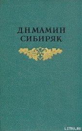 Верный раб - Мамин-Сибиряк Дмитрий Наркисович