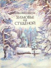 Книга Зимовье на Студеной - Автор Мамин-Сибиряк Дмитрий Наркисович