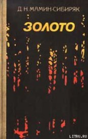 Золотая ночь - Мамин-Сибиряк Дмитрий Наркисович