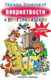 Неприятности в Простоквашино - Успенский Эдуард Николаевич