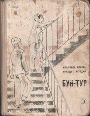 Бун-Тур - Власов Александр Ефимович