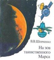 На зов таинственного Марса - Владислав Шевченко Владимирович