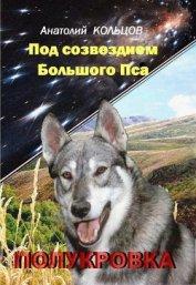 Полукровка - Кольцов Анатолий