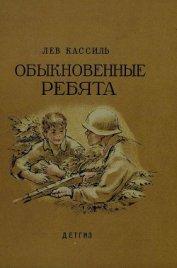 Обыкновенные ребята - Кассиль Лев Абрамович