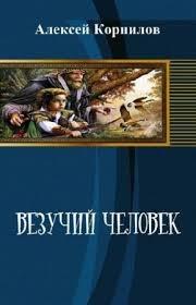 Везучий человек - Корнилов Алексей