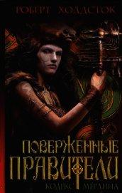 Поверженные правители - Холдсток Роберт
